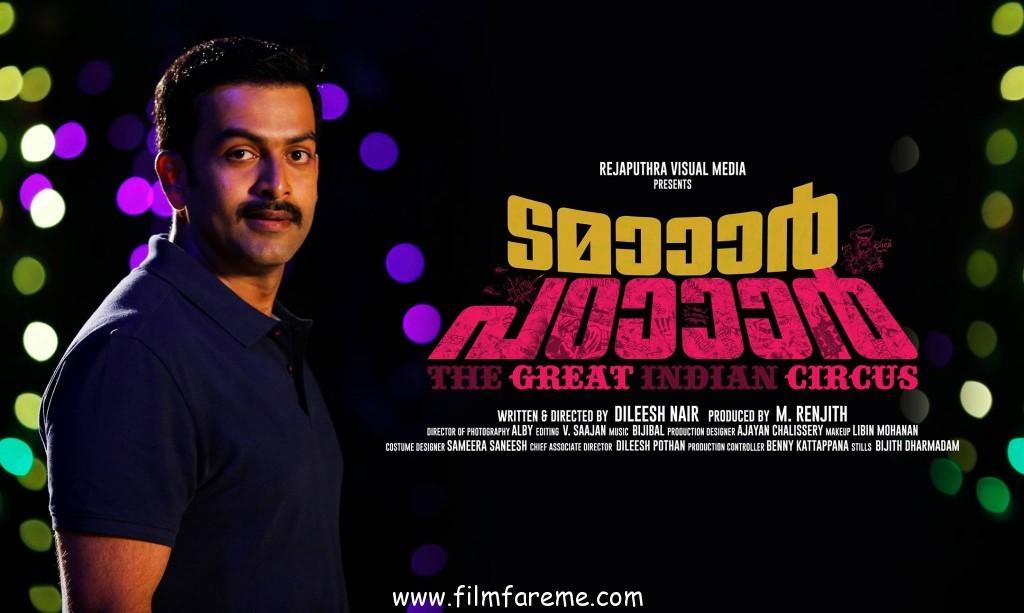 Tamaar Padaar malayalam movie review