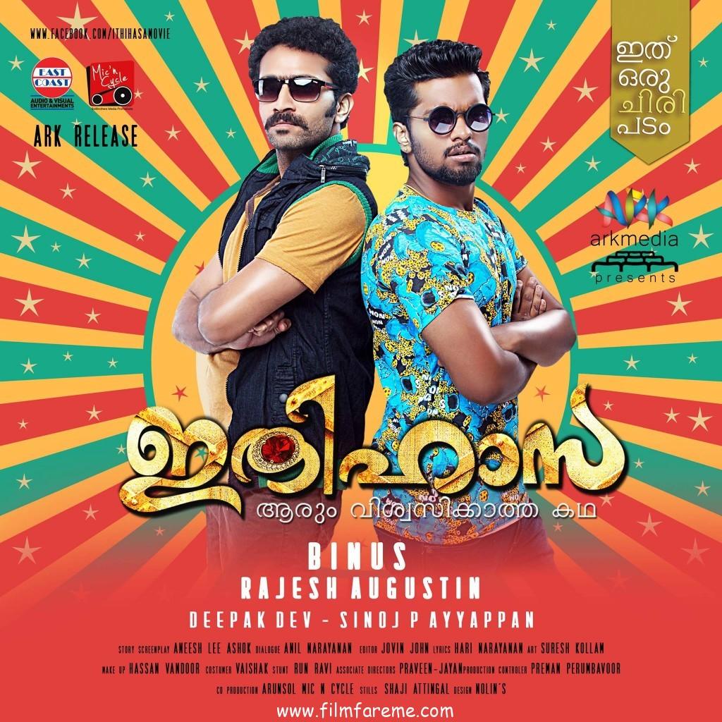 Ithihasa malayalam movie